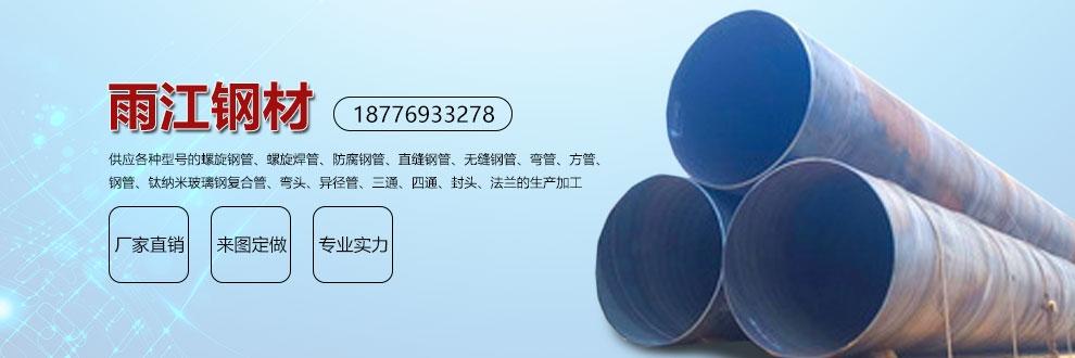 湛江螺旋钢管生产厂家 广东螺旋钢管厂家 第1张