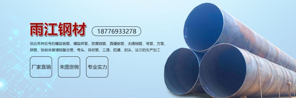 百色上林螺旋管厂家推荐 广西螺旋钢管厂家 第1张