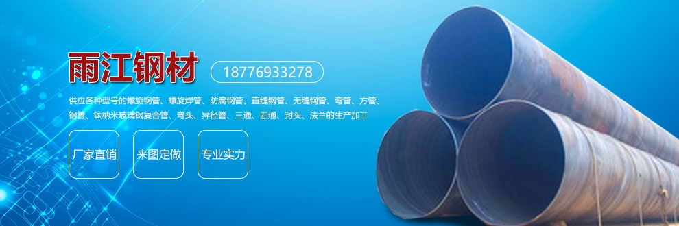 北流螺旋钢管附近生产厂 广西螺旋钢管厂家 第1张